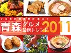 青森グルメ最新トレンド2011