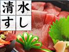 清水寿司を食べよう!