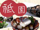 祇園の伝統と甘味