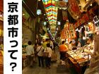 ぐるたびプラス観光ガイド京都