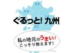 ぐるたびプラス観光ガイド九州