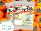 ぐるたび×山崎製パン「ランチパック佐渡産おけさ柿ジャム&ホイップ」誕生!
