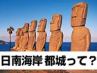 ぐるたびプラス観光ガイド日南海岸