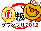 【愛媛】大洲 O級グルメ2012