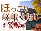 ほっこり嵯峨・嵐山