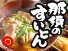 【栃木】ふるさとの味わい 那須のすいとん