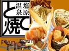 【栃木】塩原温泉とて焼めぐり