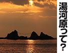 ぐるたびプラス観光ガイド湯河原真鶴